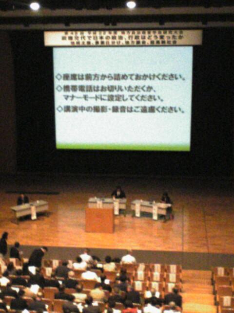 地方自治経営学会(5/13<br />  )