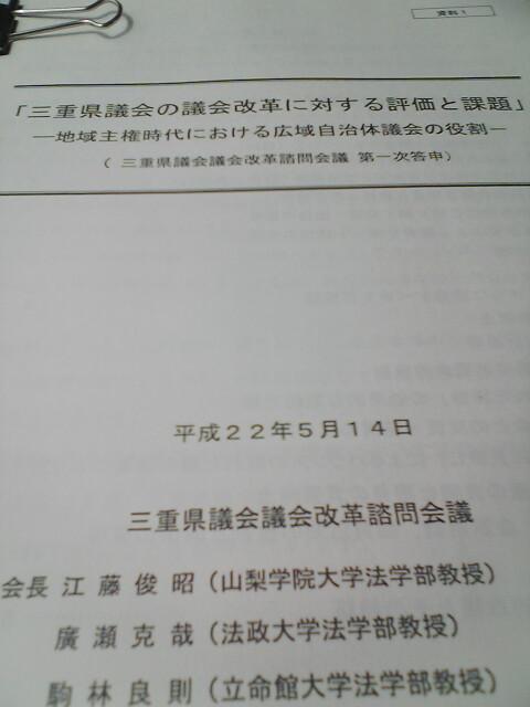 議会改革(6/22<br />  )