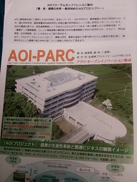 AOIプロジェクト